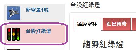 台股_命運的青紅灯_02