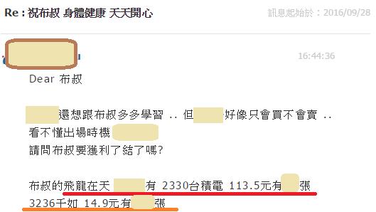 大波段倍翻實戰_再創顛峰_02