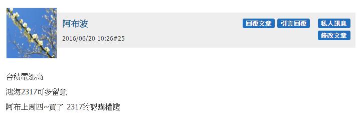 郭董說股價不到200不退休、鴻海股價如何看?_06