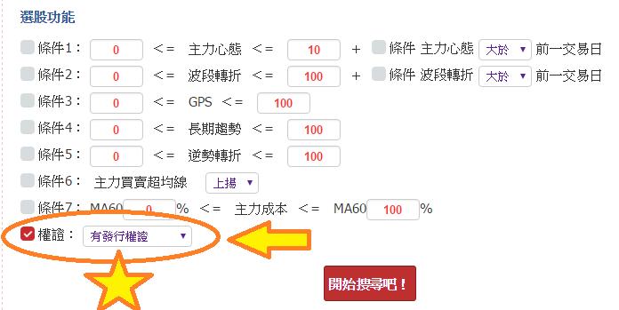 主升擒龍_單股實戰日賺36%_06