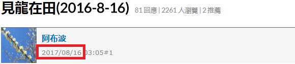 周易卦象「見龍在田」_02