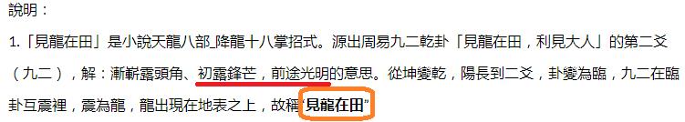 周易卦象「見龍在田」_03