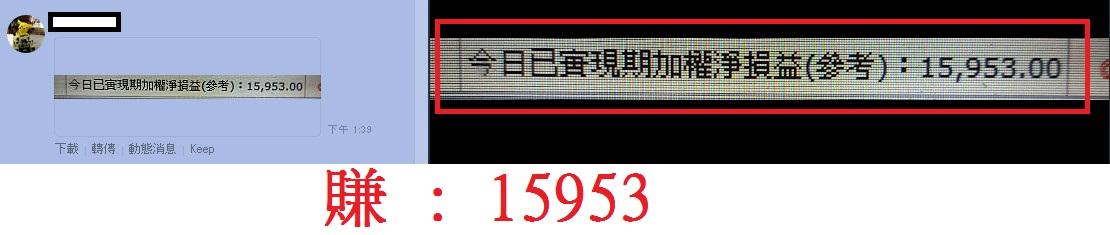 先履約後再貫殺-學員單日賺13萬!!!!_15