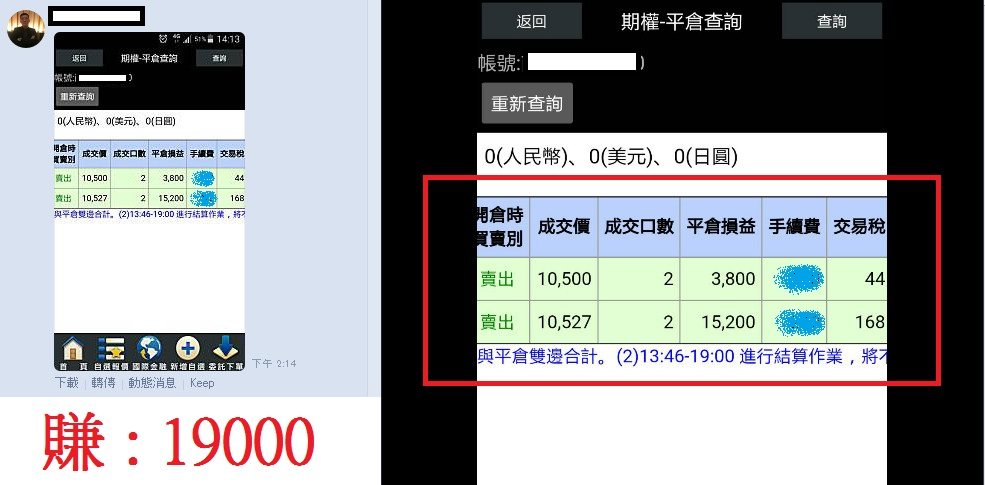 主力OP手稿履約賺 : 33000!!!_13