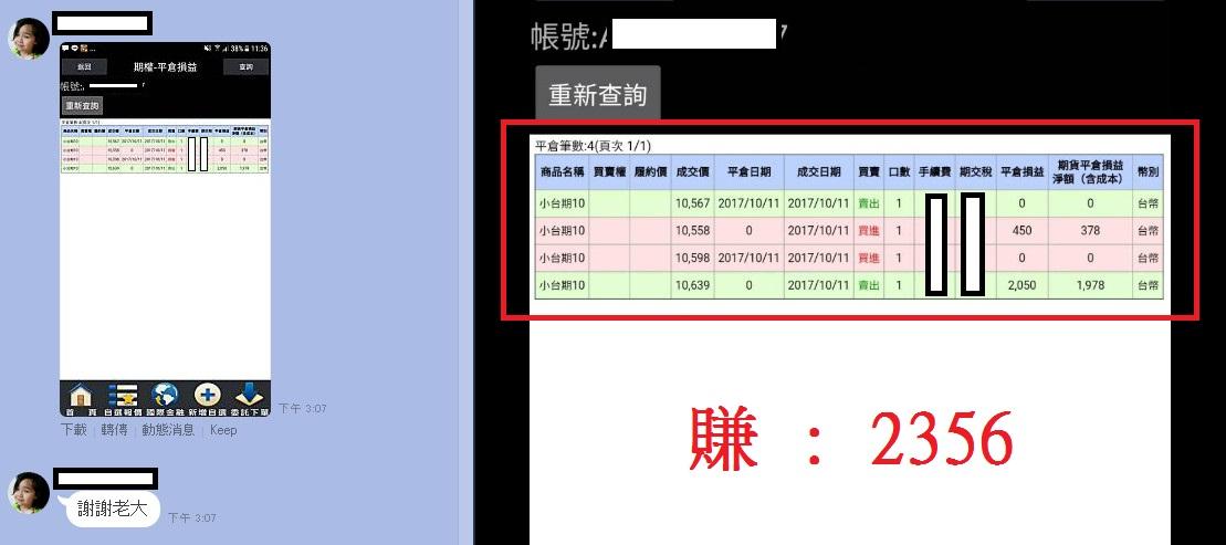 先履約後再貫殺-學員單日賺13萬!!!!_26