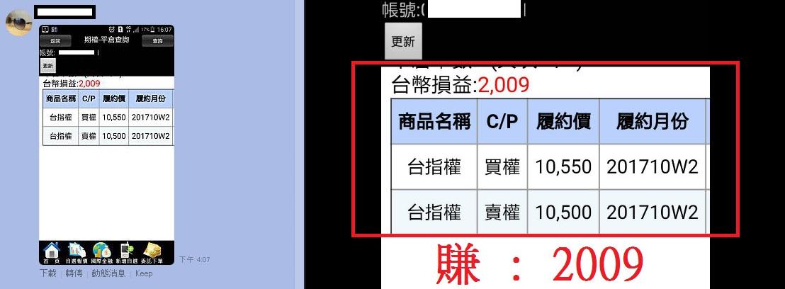 先履約後再貫殺-學員單日賺13萬!!!!_29