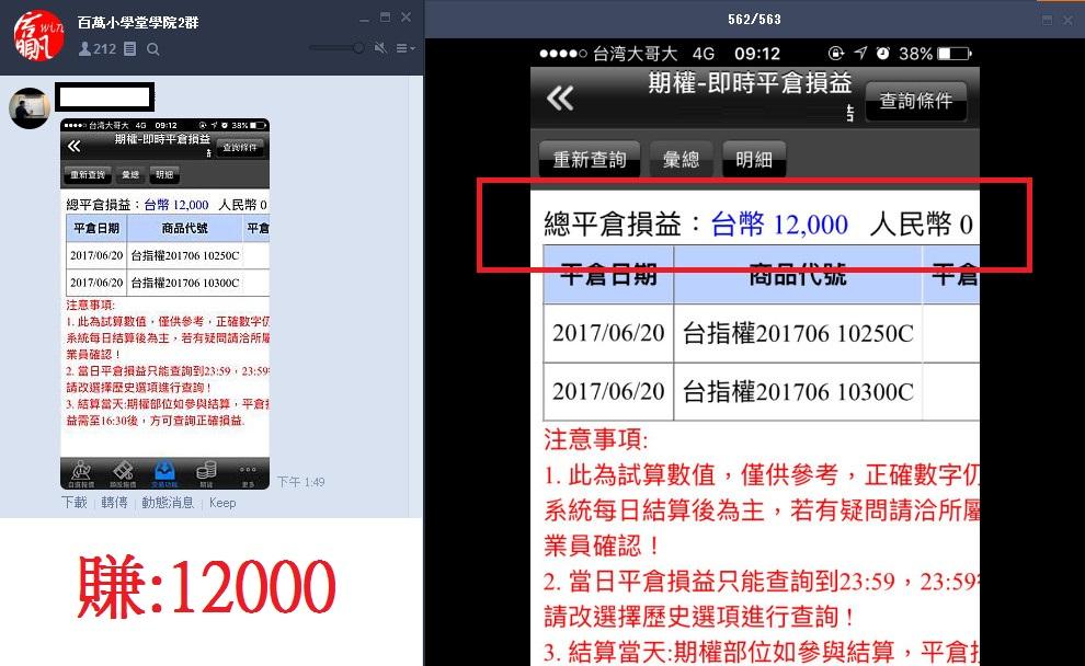 10079的波段多單不動如山!!!!_13