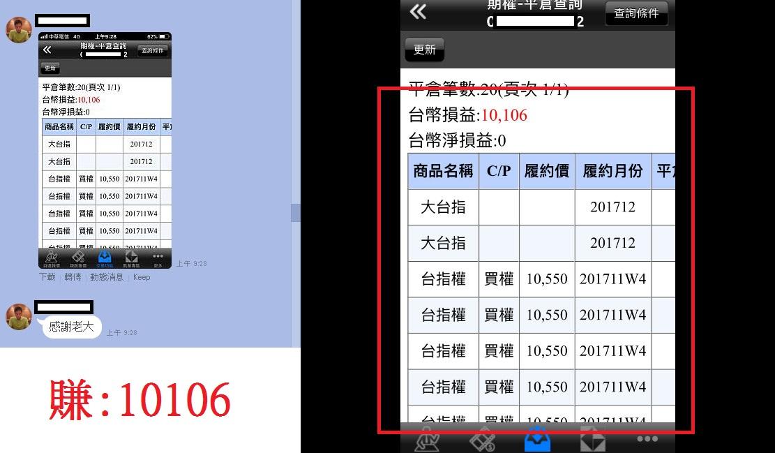11-16盤前【影音精華】_03