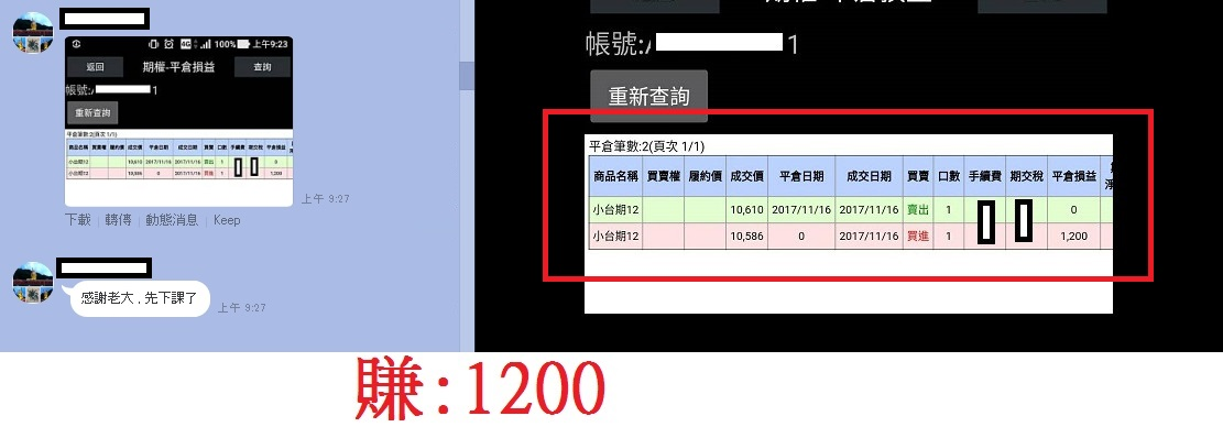 11-16盤前【影音精華】_04