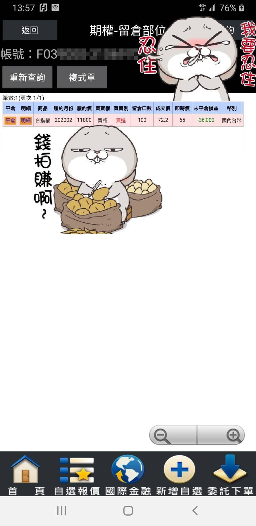 🎋2月14日🎋 🧧寧靜以致遠 謀定而後動_04