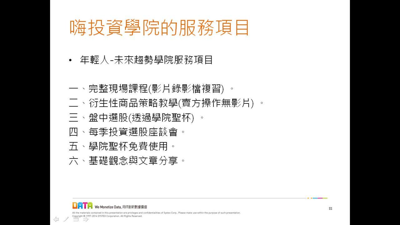 未來趨勢研究所服務項目與下場講座~~~04/26更新說明