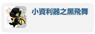 【超實用】小資族利器:黑飛舞基礎篇_02