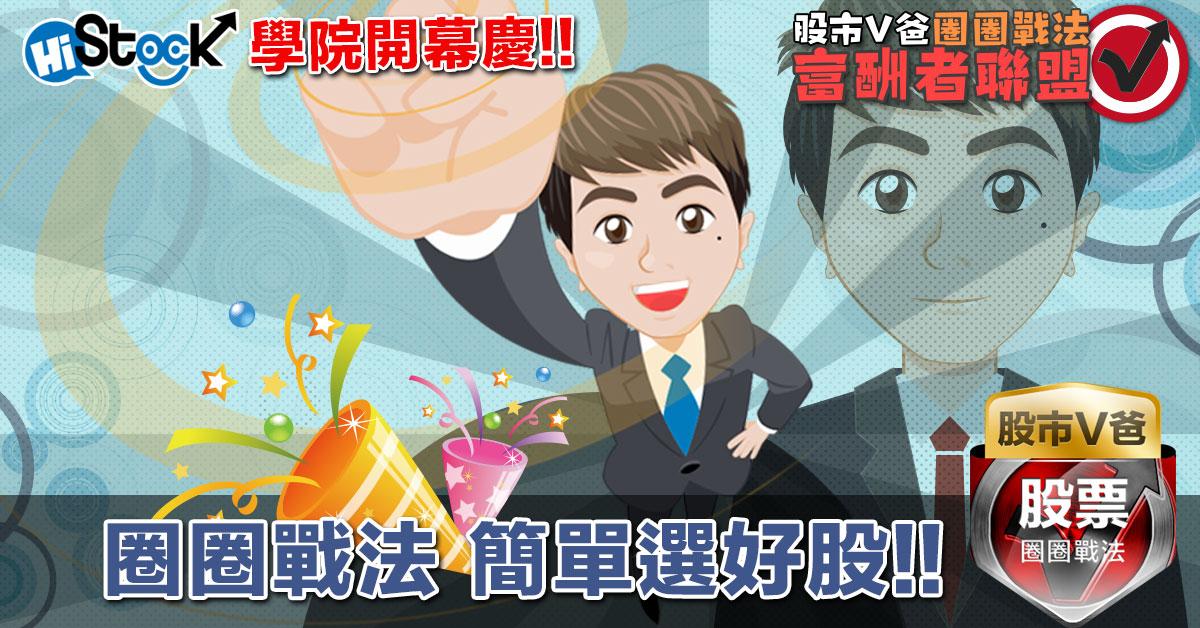【股市富酬者聯盟】圈圈戰法 簡單選好股!!