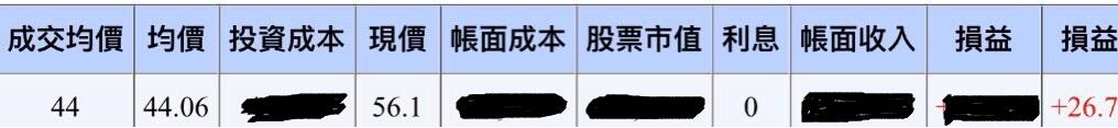 股市V爸【近期學員操作獲利】_04