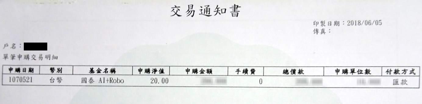 〔開箱文〕單日飆漲20%的潮股!買ETF也要選題材!?_02