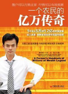 好書介紹:一個農民的億萬傳奇(傅海棠)