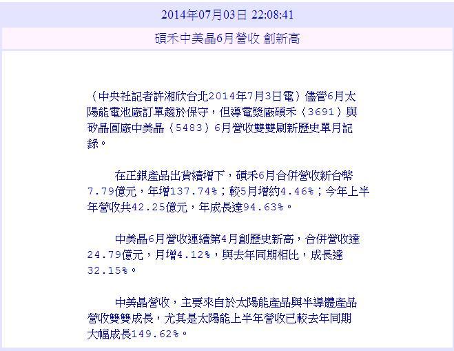1030703碩禾中美晶6月營收 創新高