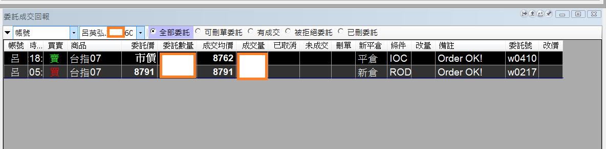 台指期當沖程式(2016 07 13 )
