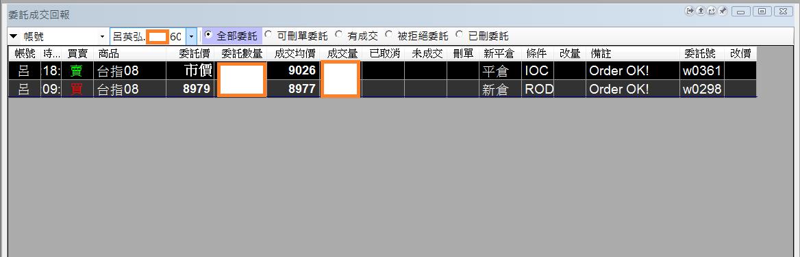 台指期當沖程式(2016 08 05)