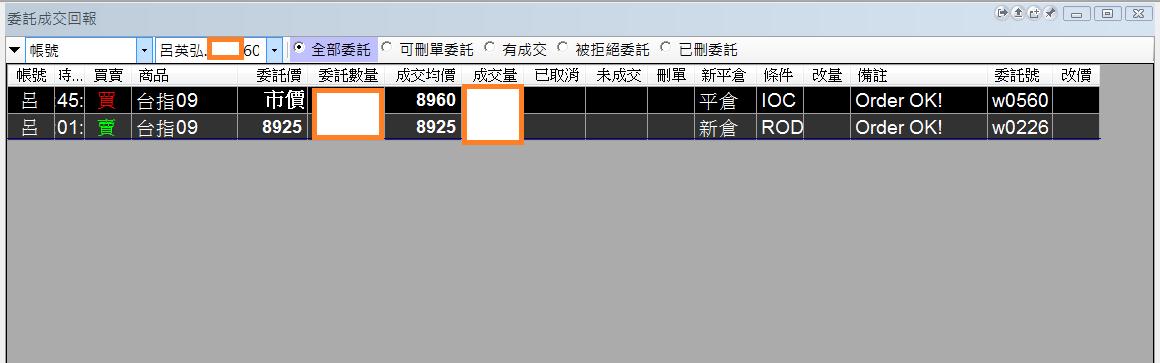 台指期當沖程式(2016 08 23)