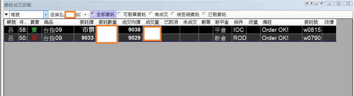 台指期當沖程式(2016 08 30)