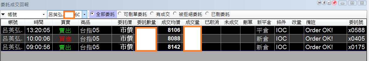 台指期當沖程式(2016 05 09 )_04