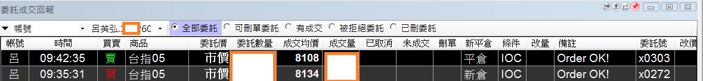 台指期當沖程式(2016 05 11)_03