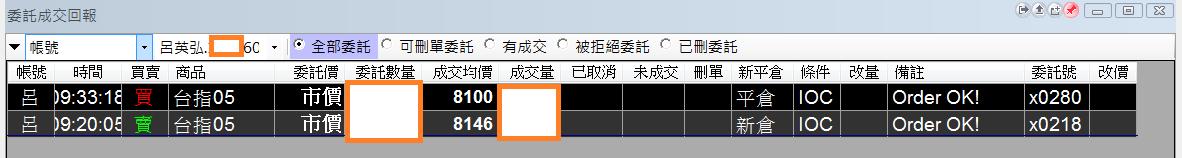 台指期當沖程式(2016 05 12)
