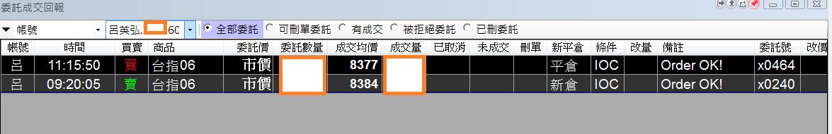 台指期當沖程式(2016 05 25 )