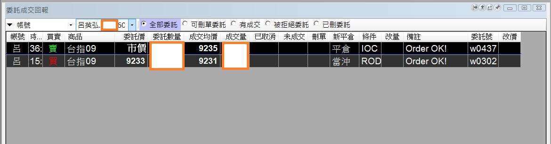 台指期當沖程式(2016 09 08)