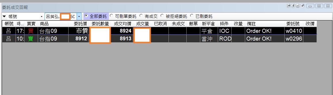 台指期當沖程式(2016 09 14)