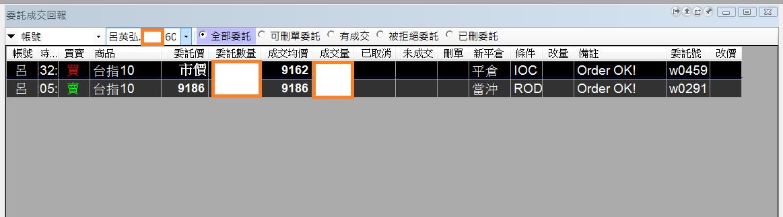 台指期當沖程式(2016 09 30)