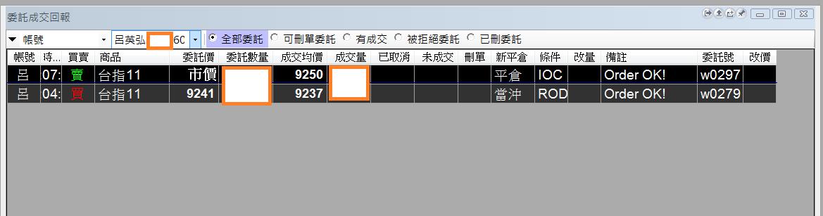 台指期當沖程式(2016 10 20)