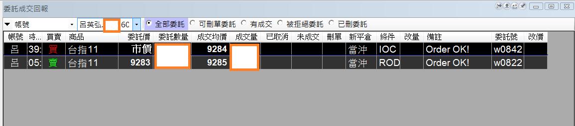 台指期當沖程式(2016 11 01)