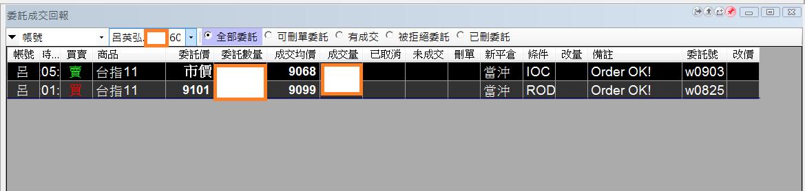 台指期當沖程式(2016 11 09)