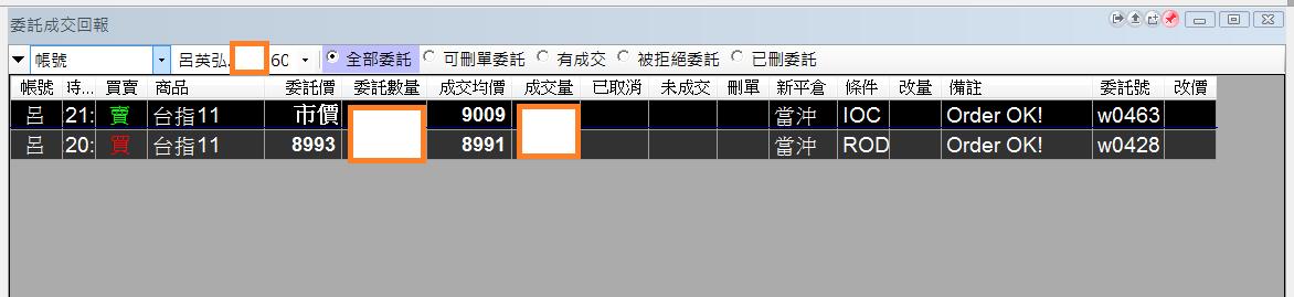 台指期當沖程式(2016 11 11)