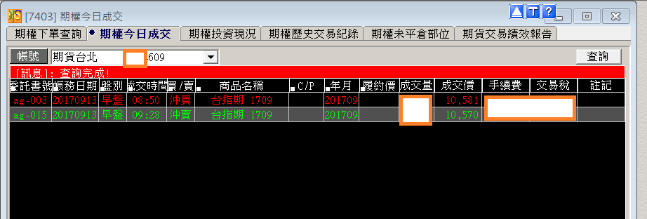 台指當沖程式V2.0績效( 2017 09 13)