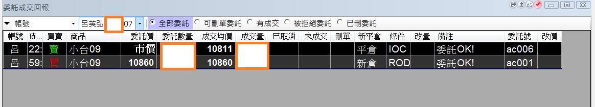 台指當沖程式V2.0及V4.0績效( 2018 09 10)_02