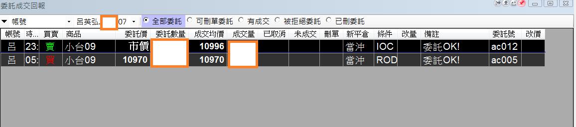 台指當沖程式V2.0及V4.0績效( 2018 09 05 )_02