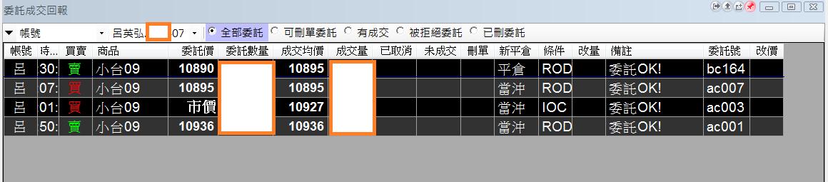 台指當沖程式V2.0及V4.0績效( 2018 09 06)_02