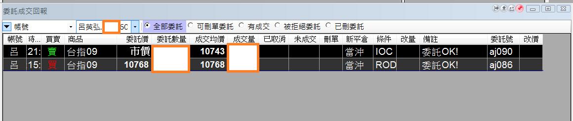 台指當沖程式V2.0及V4.0績效( 2018 09 10)