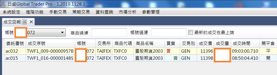 台指當沖程式V4ex3.0績效( 2020 03 06 )