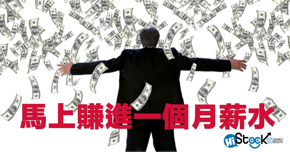 【上班族最愛】周年慶加入紫殺學院(系統選股),馬上賺進一個月薪水!!