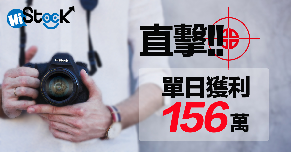 【直擊】單日獲利156萬  !!
