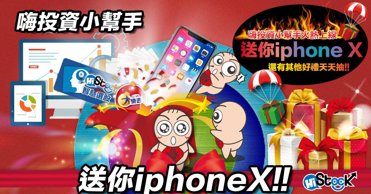【嗨投資小幫手】iphone X 抽獎活動!