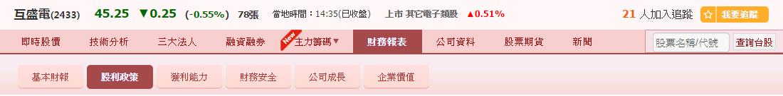 小資族定存股投資術正夯~(內附定存股一鍵速搜密技)_04