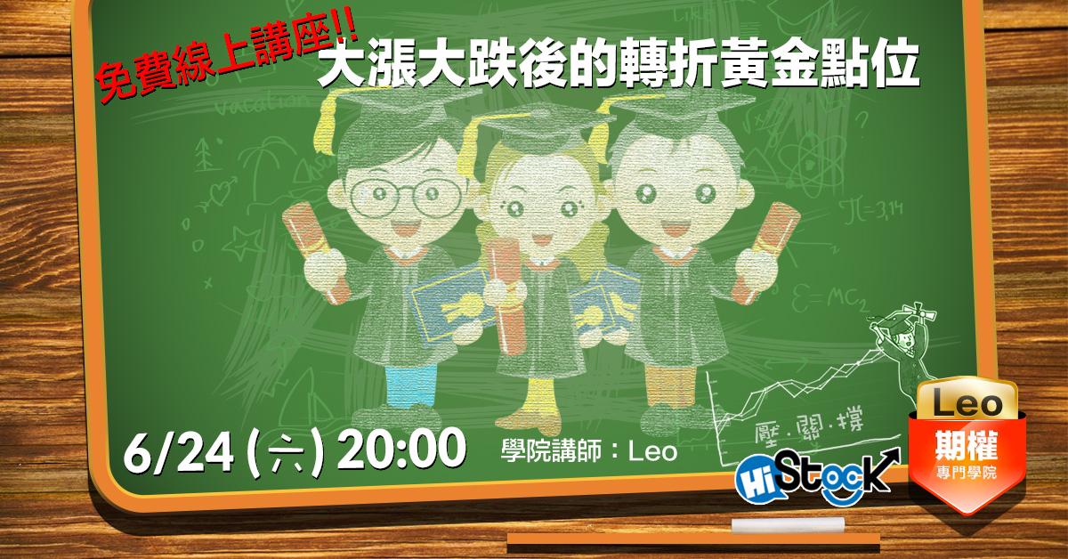 【Leo柏凡】6/24(六)20:00 免費線上講座!