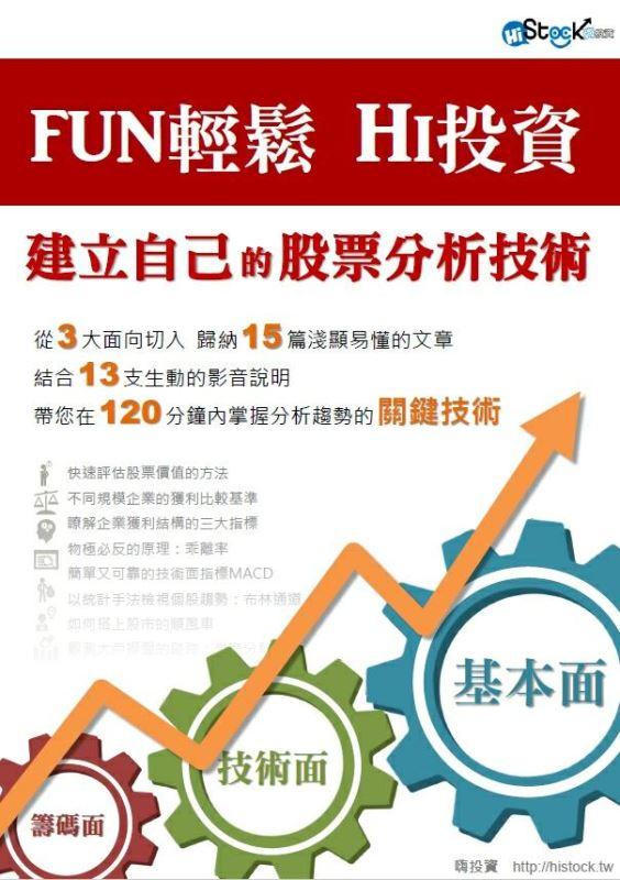 FUN輕鬆 HI投資-嗨投資電子期刊(免費下載)