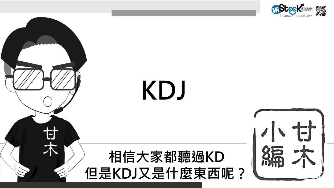 3分鐘認識KDJ指標
