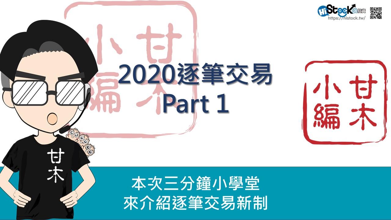 備戰!2020逐筆交易制度!Part 1